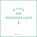 2016 THEME SONGS ALBUM I(全13曲)