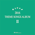 2016 THEME SONGS ALBUM II(全13曲)