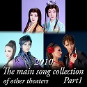 2010 The main song collection of other theaters  Part-1