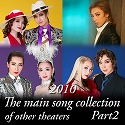 2010 The main song collection of other theaters  Part-2