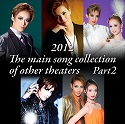 2012 The main song collection of other theaters  Part-2