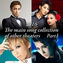 2016 The main song collection of other theaters Part-1