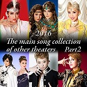 2016 The main song collection of other theaters Part-2