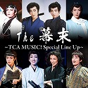 The 幕末 〜TCA MUSIC! Special Line Up〜