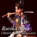Rurika Miya Chronicle Part-2(2014〜2016)
