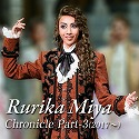 Rurika Miya Chronicle Part-3(2017〜)