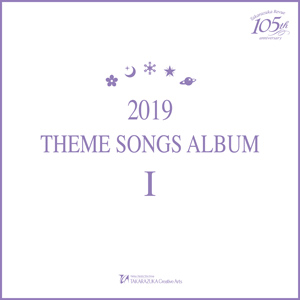 2019 THEME SONGS ALBUM I