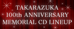 TAKARAZUKA 100th ANNIVERSARY MEMORIAL CD LINEUP