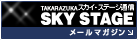 SKY STAGE通信
