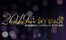 2019 Happy New SKY STAGE