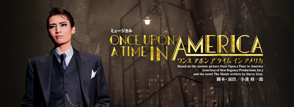 『ONCE UPON A TIME IN AMERICA(ワンス アポン ア タイム イン アメリカ)』